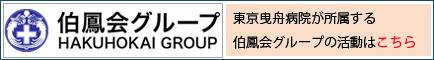 伯鳳会グループ